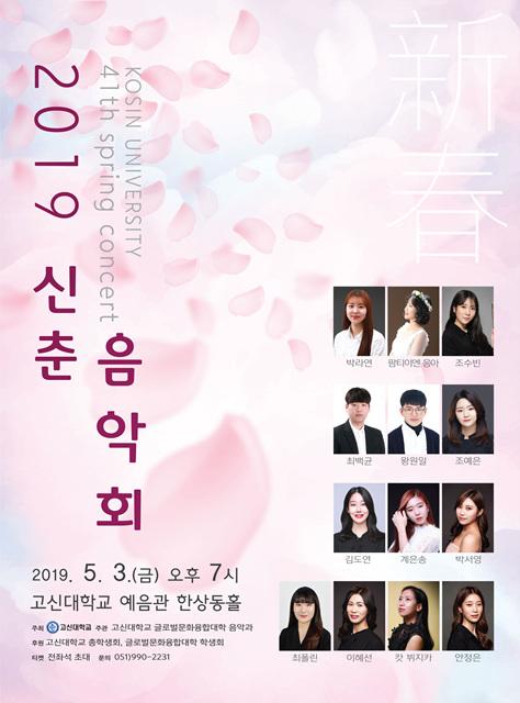 2019 05 03 Choi Pauline Piano 02.jpg