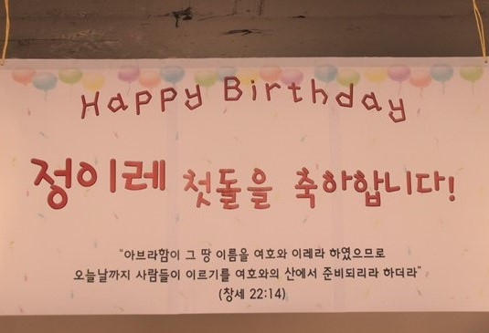 2019 0504 Jung Irej 1st Birthday 01.jpg